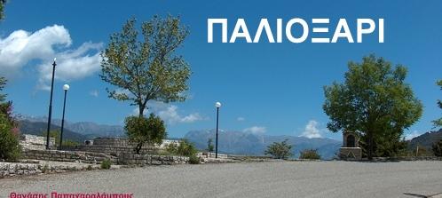 ΠΑΛΙΟΞΑΡΙ - ΑΓΡΑΦΟ ΧΑΡΤΙ