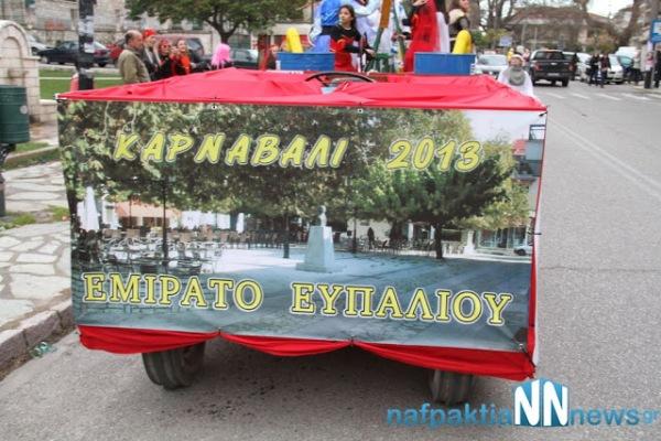 emirato efpaliou 1