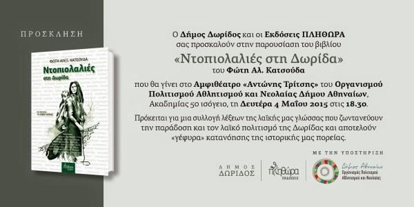 ΕΚΔΗΛΩΣΕΙΣ Πρόσκληση Φ.Κατσούδα.1