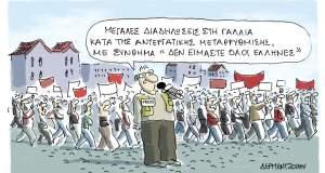 ellas-gallia_skhese_oudemia...