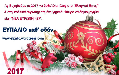 efpalio-2017-1