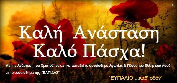 ΕΥΠΑΛΙΟ ΟΔΟΝ.1