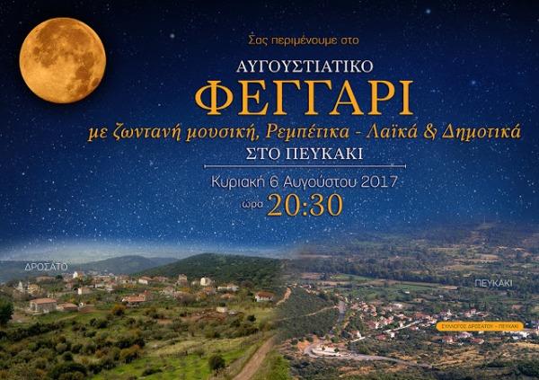 ΕΚΔΗΛΩΣΗ Φεγγάρι...στο Πευκάκι