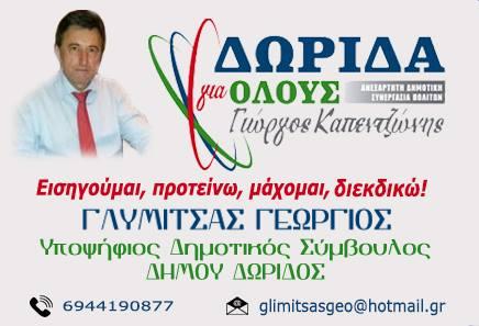 Glimitsas