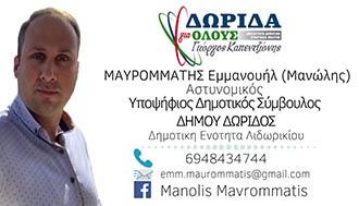 Mavromatis.